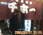20080927215511.jpg
